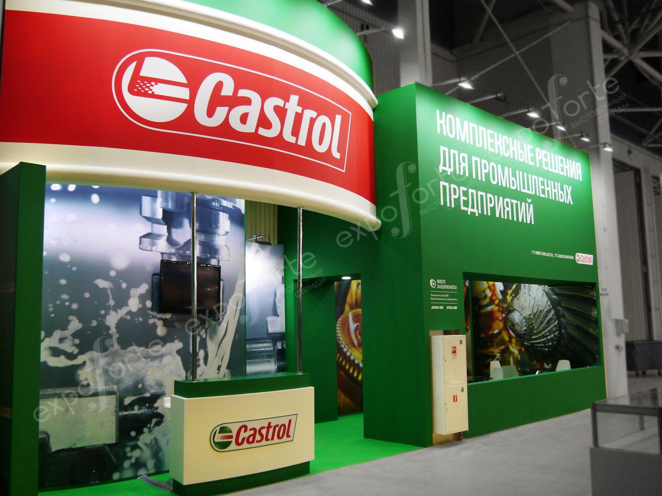 Фото: CASTROL, выставка МЕТАЛЛООБРАБОТКА – картинка 1